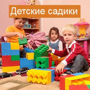 Детские сады Алзамая