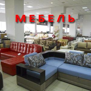 Магазины мебели Алзамая